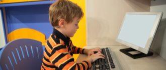 Оебенок занят игрой на компьютере