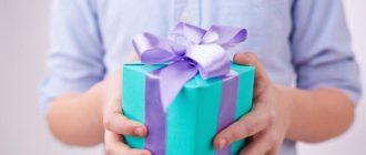 Парень с подарком в руках