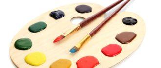Атрибут художника - палитра с красками